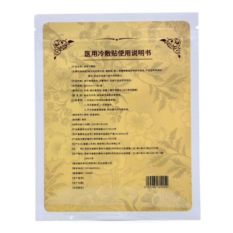 Пластырь акупунктурный китайский