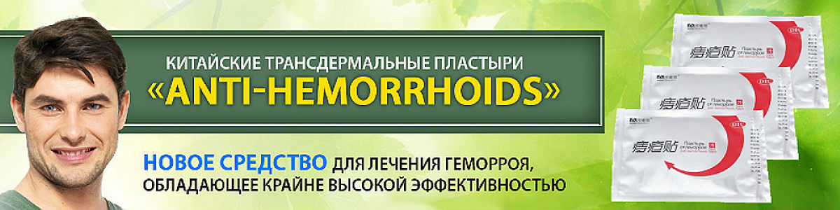 Anti Hemorrhoids Patch