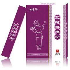 Пластырь для поясницы магнитный Miaolaodi фиолетовый